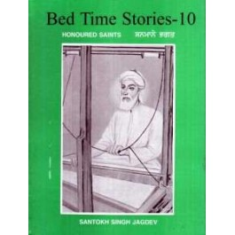 Bed Time Stories -10