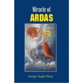 Miracle of ardas