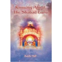 Knowing About the Shabad Guru